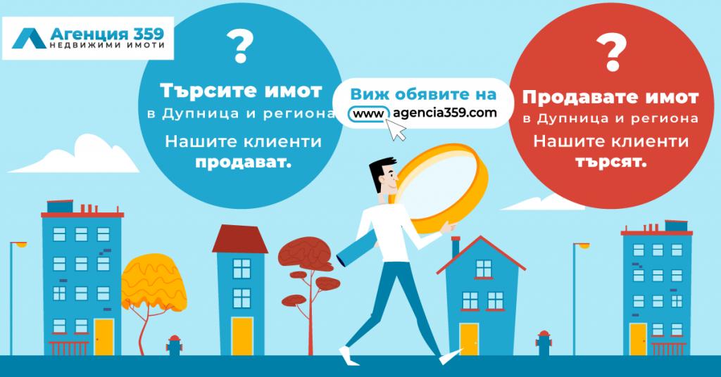 Агенция за недвижими имоти в Дупница